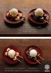 2015.9.30東京恵比寿の櫻花「団子アイス」