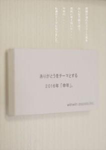 2016.1.14蟻が十匹の作品との出逢う東京!03