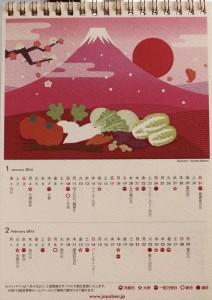 2016.1.17ジャパベン幸運のカレンダー(Japaben-Calendar)888