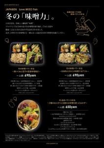 2016.1.4ジャパベンの味噌企画(お弁当チラシ)Japaben-02
