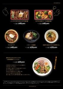 2016.1.4ジャパベンの味噌企画(お弁当チラシ)Japaben-03