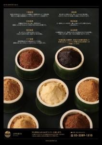 2016.1.4ジャパベンの味噌企画(お弁当チラシ)Japaben-04