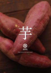2016.10.14ジャパニーズアイス櫻花「芋栗南瓜パフェ」秋、収穫の金運00