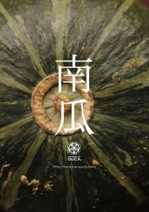 2016.10.14ジャパニーズアイス櫻花「芋栗南瓜パフェ」秋、収穫の金運03