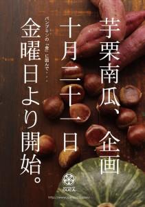 2016.10.14ジャパニーズアイス櫻花「芋栗南瓜パフェ」秋、収穫の金運05