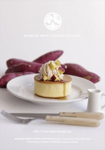 2016.10.26エベスバーガーの「栗と薩摩芋のホットケーキ」EbesuBurger01