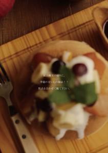 2016.11.16嵐山のカフェ「嵯峨野湯の季節のパンケーキ(焼きりんごとさつま芋)01