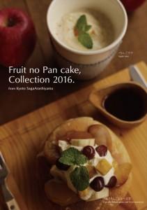 2016.11.16嵐山のカフェ「嵯峨野湯の季節のパンケーキ(焼きりんごとさつま芋)05