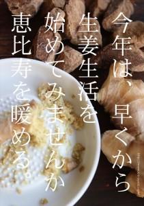 2016.11.21恵比寿,冬身支度準備「櫻花の冬(生姜生活)準備」01
