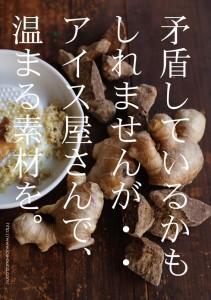 2016.11.21恵比寿,冬身支度準備「櫻花の冬(生姜生活)準備」03
