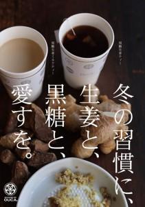 2016.11.21恵比寿,冬身支度準備「櫻花の冬(生姜生活)準備」05
