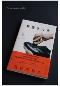 2016.12.16私達のベストオブブック「靴磨きの本」01