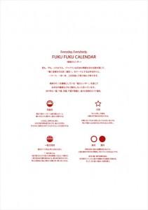 2016.12.20ジャパベン汐留、大手町でお弁当一緒に配布「幸運のカレンダー(FukuFukuCalender)」03
