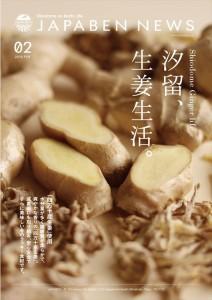 2016.2.15生姜企画弁当チラシ01