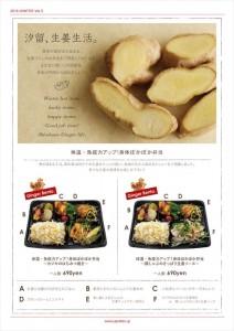 2016.2.15生姜企画弁当チラシ02