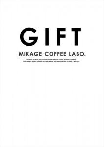 2016.2.26コーヒーギフト(MICOBO-DRIPBAG-COFFEE)01