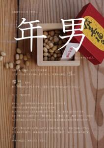 2016.2.3申年の節分で福豆(年男の巻き)38