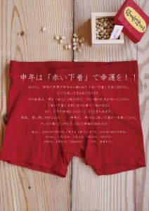 2016.2.3申年の節分で赤いパンツ(年男の巻き)39