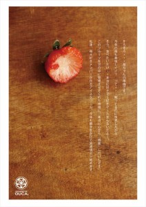 2016.3.17櫻花の苺ちゃん準備!(苺アイス)01
