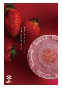 2016.3.17櫻花の苺ちゃん準備!(苺アイス)03