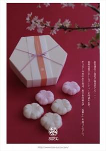 2016.3.29恵比寿土産の桜最中(ジャパニーズアイス櫻花)01