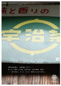 2016.4.30櫻花の「抹茶企画」まもなく始まります!000