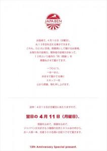2016.4.6ジャパベンの13周年記念の販促告知01