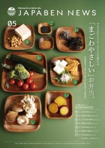 2016.5.23汐留、大手町ジャパベン「まごわやさしい弁当企画」チラシ01