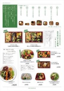 2016.5.23汐留、大手町ジャパベン「まごわやさしい弁当企画」チラシ02