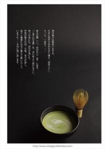 2016.5.26ミコボの抹茶企画「抹茶乃山」00