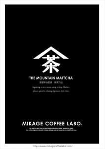 2016.5.26ミコボの抹茶企画「抹茶乃山」01