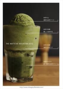 2016.5.26ミコボの抹茶企画「抹茶乃山」02