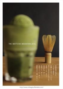 2016.5.26ミコボの抹茶企画「抹茶乃山」03