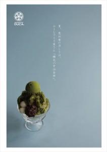 2016.5.27櫻花のカキ氷、「宇治金時とくまさん達」01