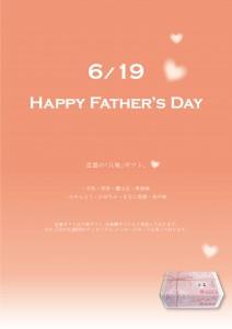2016.5.29櫻花の父の日ギフト03