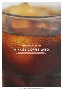 2016.6.18ミコボのアイスコーヒー01