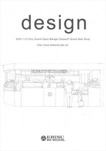 2016.6.26エベスバーガー店舗デザインとディテールとトーン(BEBSU-BURGER)