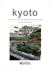 2016.6.28エベスバーガーの二本松で日本松(盆栽アート)99