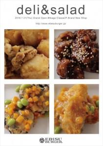 2016.6.30エベスバーガーのデリ&惣菜(試食会)11