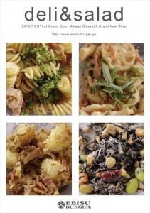 2016.6.30エベスバーガーのデリ&惣菜(試食会)77