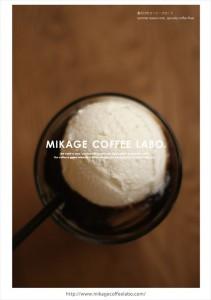 2016.7.17ミコボの夏だけのコーヒーフロート!MICOBO