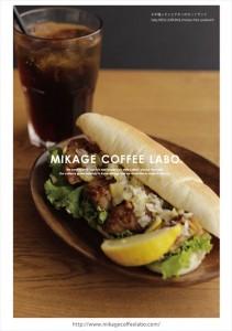 2016.7.17ミコボの夏サンド!(ネギ塩レモンのホットサンド)MICOBO