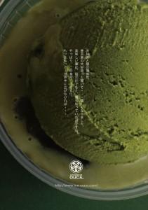 2016.8.21抹茶アイスに抹茶アイスラテ(ジャパニーズアイス櫻花)01