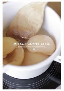 2016.8.26ミカゲコーヒーラボの桃っぷりをテーマとする残暑の企画03