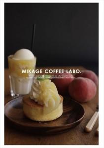 2016.8.26ミカゲコーヒーラボの桃っぷりをテーマとする残暑の企画05