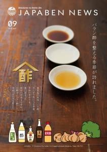 2016.9.12ジャパベンお酢企画弁当(汐留&大手町)チラシ01