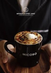 2016.9.26焦がしカフェラテの秋と冬の季節(MICOBOコーヒー)御影&大手町01