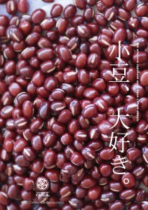 2016.9.27JapaneseIceOUCA(櫻花の小豆日和)01