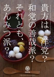 2016.9.27JapaneseIceOUCA(櫻花の小豆日和)03