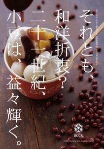 2016.9.27JapaneseIceOUCA(櫻花の小豆日和)05
